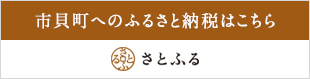 栃木県市貝町のふるさと納税