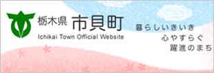市貝町公式サイト
