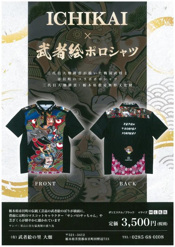 新発売の武者絵ポロシャツ