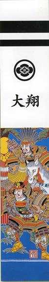 武者絵のぼり~端午の節句に飾る外のぼりです 絵柄は天下統一を果たした太閤秀吉です 家紋や名前を入れられます
