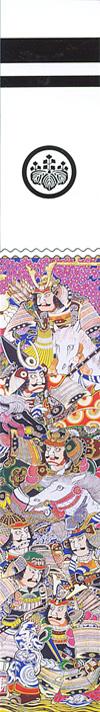 太閤七人衆のぼり~太閤秀吉をはじめ、加藤清正、福島正則、片桐丹元、平野権平、粕谷武則、脇坂安治が描かれた金箔が入った豪華な武者絵のぼりです 家紋は2つはいります