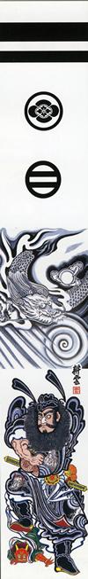 鍾馗のぼり~魔除けとして端午の節句の祝い品として人気のある鍾馗のぼりです 家紋や名前を入れられます