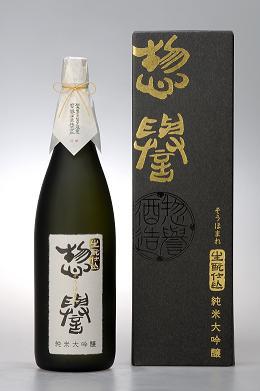 惣譽 生酛仕込 純米大吟醸