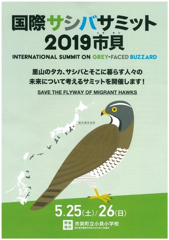第1回目のサミットは、日本を代表するサシバの繁殖地、栃木県市貝町で開催! 市貝町はサシバが住む自然豊かな里地里山の環境保護と経済活動の両立に取り組む、サシバ保全の先進地域。  国際サシバサミットは今後、2020年に中継地点代表の沖縄県宮古島市、2021年には越冬地のフィリピンで開催予定です。