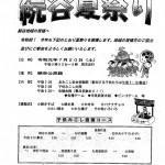続谷夏祭り2019