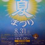 夏まつり2019